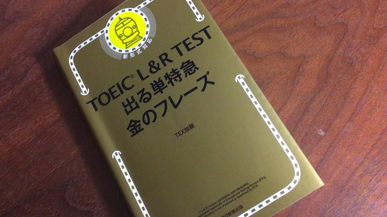 【TOEIC単語はこれ1冊!】金フレの効率的な使い方